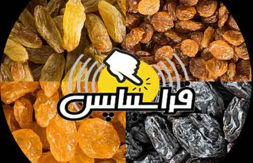 کشمش و مویز مرغوب