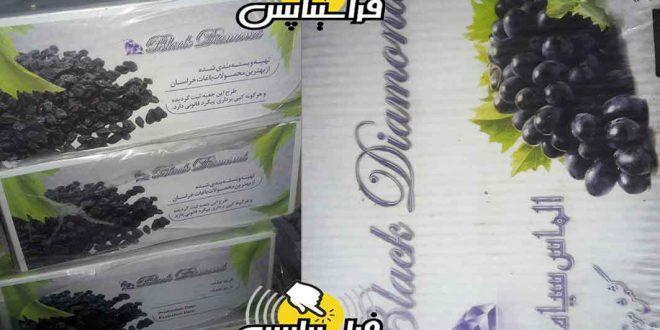 خرید مویز ازبک بسته بندی شده
