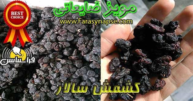 قیمت کشمش انگور سیاه