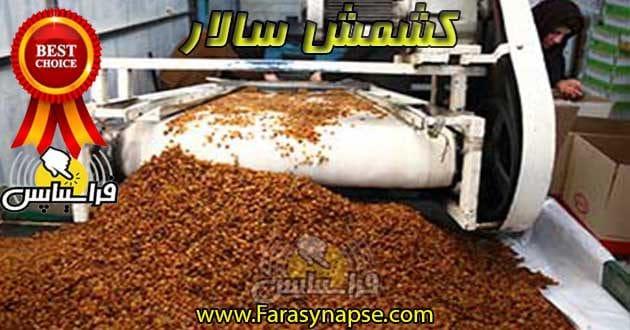 قیمت کشمش بیدانه ضایعاتی