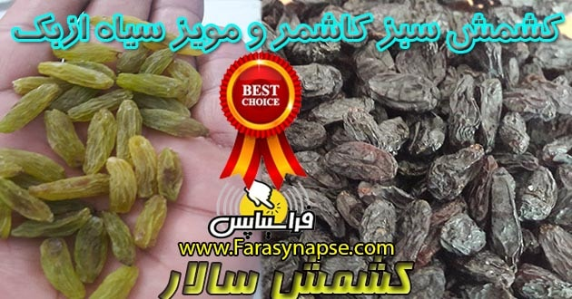 قیمت کشمش آجیلی