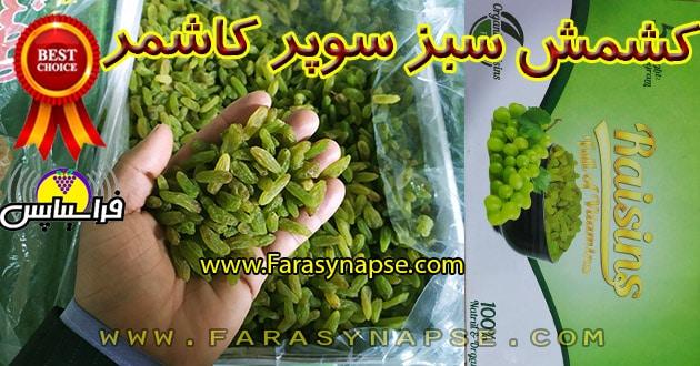 خرید کشمش سبز