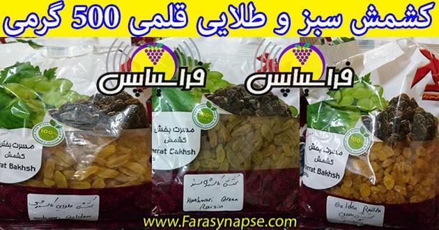 قیمت کشمش سبز صادراتی