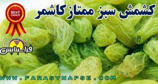 قیمت کشمش سبز در بازار