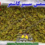کشمش سبز پیکامی