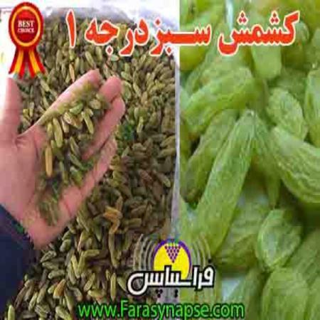 فروش کشمش سبز صادراتی