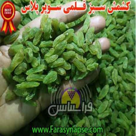 قیمت کشمش خلیل آباد